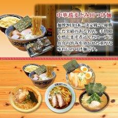 画像5: ご当地ラーメンセット 激戦区関東の厳選 5店舗10食セット 常温 半生麺スープセット (5)