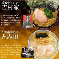 画像3: 豚骨醤油味 ご当地 有名店ラーメン 食べ比べセット 4店舗12食セット 常温 半生麺(だるま 吉村家 とみ田 陽気) (3)