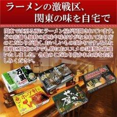 画像2: ご当地ラーメンセット 激戦区関東の厳選 5店舗10食セット 常温 半生麺スープセット (2)