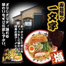 画像7: 北海道ご当地ラーメンセット 食べ比べ 3種類12食お試しセット 常温保存(半生麺・スープ) お取り寄せ (7)