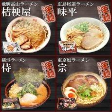 画像4: 古今東西 名店監修 ご当地ラーメン 詰め合わせ10店舗20食セット 常温 半生麺 (4)