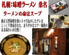 画像3: 北海道ご当地ラーメンセット 食べ比べ 3種類12食お試しセット 常温保存(半生麺・スープ) お取り寄せ (3)