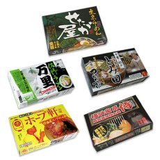 画像6: ご当地ラーメンセット 激戦区関東の厳選 5店舗10食セット 常温 半生麺スープセット (6)