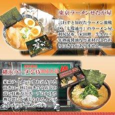 画像4: ご当地ラーメンセット 激戦区関東の厳選 5店舗10食セット 常温 半生麺スープセット (4)