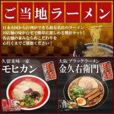 画像3: 古今東西 名店監修 ご当地ラーメン 詰め合わせ10店舗20食セット 常温 半生麺 (3)