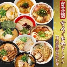 画像2: 古今東西 名店監修 ご当地ラーメン 詰め合わせ10店舗20食セット 常温 半生麺 (2)
