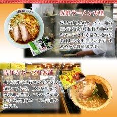 画像3: ご当地ラーメンセット 激戦区関東の厳選 5店舗10食セット 常温 半生麺スープセット (3)