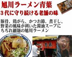 画像5: 北海道ご当地ラーメンセット 食べ比べ 3種類12食お試しセット 常温保存(半生麺・スープ) お取り寄せ (5)