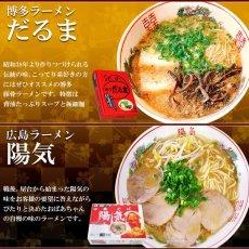 画像4: 豚骨醤油味 ご当地 有名店ラーメン 食べ比べセット 4店舗12食セット 常温 半生麺(だるま 吉村家 とみ田 陽気) (4)