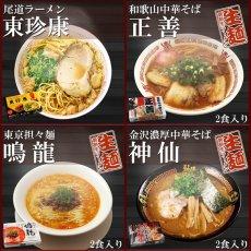 画像5: 古今東西 名店監修 ご当地ラーメン 詰め合わせ10店舗20食セット 常温 半生麺 (5)