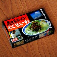 画像2: 鹿児島ラーメンくろいわ(2食入・豚骨スープ) ご当地ラーメン(常温保存) (2)