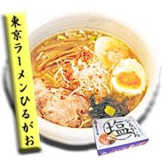 画像3: 東京ラーメンひるがお2食入り(化粧箱入り)ご当地ラーメン 常温保存 半生麺 (3)