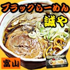 画像1: 富山ブラックラーメン誠や(濃厚しょうゆスープ・極太ちぢれ麺)2食入・スープ付 ご当地ラーメン 常温保存 半生麺 (1)