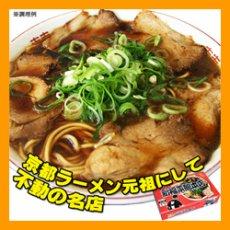 画像2: 京都ラーメン新福菜館本店(醤油・2食入)ご当地ラーメン 常温保存 半生麺 (2)