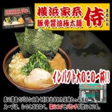 画像2: 横浜ラーメン侍(さむらい)(豚骨醤油極太麺・2食) ご当地ラーメン(常温保存) (2)