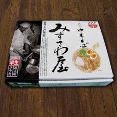 画像2: 宮城仙台ラーメンみずさわ屋(醤油スープ・4食入り) ご当地ラーメン(常温保存) (2)