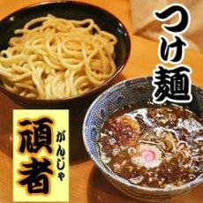 画像3: 埼玉ラーメン頑者つけ麺2食入り(化粧箱入)  ご当地ラーメン 常温保存 半生麺 (3)