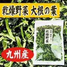 画像1: 乾燥野菜 国産 九州産 大根葉 100g (1)