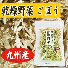 画像1: 乾燥野菜 国産 九州産 ごぼう 千切 100g (1)