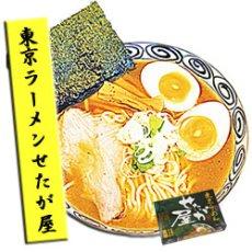 画像3: 東京ラーメンせたが屋2食入(化粧箱入り)ご当地ラーメン 常温保存 半生麺 (3)