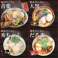画像3: ご当地ラーメン 九州&北海道ご当地ラーメン6店舗12食 送料無料セット (3)