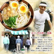 画像2: 讃岐うどん 竹清釜かけうどん 2食入(半生麺、箱) (2)