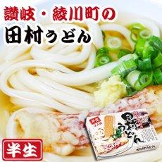 画像1: 讃岐うどん 田村うどん 2食入(半生麺、箱) (1)