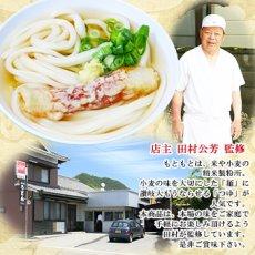 画像2: 讃岐うどん 田村うどん 2食入(半生麺、箱) (2)