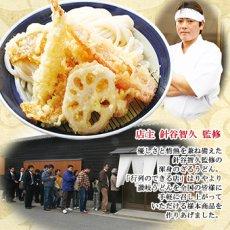 画像2: 讃岐うどん はりや ざるうどん 2食入(半生麺、箱) (2)
