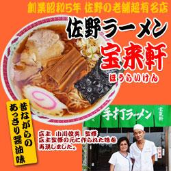 画像1: 佐野ラーメン「宝来軒」(2食入・あっさり醤油スープ)  ご当地ラーメン(常温保存) (1)