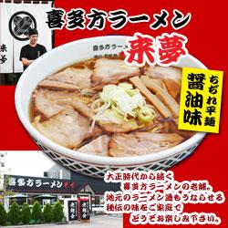 画像1: 喜多方ラーメン「来夢」(2食入・醤油スープ)   ご当地ラーメン(常温保存) (1)