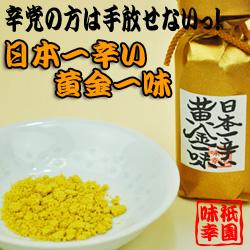 画像1: 京都祇園 味幸 日本一辛い黄金一味13g(瓶)調味料・一味唐辛子 (1)
