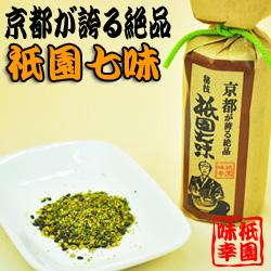 画像1: 京都祇園 味幸 祇園七味22g(瓶)調味料 (1)