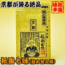 画像1: 京都祇園 味幸 祇園七味16g(袋・詰め替え用)調味料 (1)