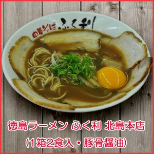 画像1: 徳島ラーメン ふく利 中華そば(1箱2食入・豚骨醤油)  ご当地ラーメン(常温保存) (1)