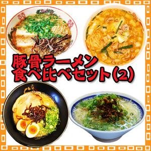 画像1: 有名店ご当地ラーメン 豚骨ラーメン食べ比べセット(2)  ご当地ラーメン(常温保存) (1)
