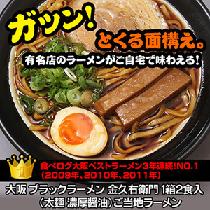 画像1: 大阪 ブラックラーメン 金久右衛門 1箱2食入   ご当地ラーメン(常温保存) (1)