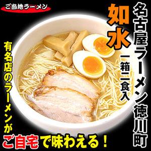 画像1: 名古屋ラーメン 徳川町 如水 1箱2食入 ご当地ラーメン (1)