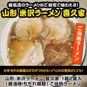画像1: 山形 米沢ラーメン 喜久家 1箱2食入   ご当地ラーメン(常温保存) (1)