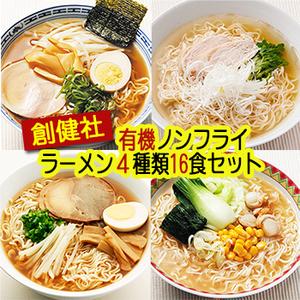 画像1: 創健社 有機ラーメン ノンフライ麺 4種類16食セット(常温保存) (1)
