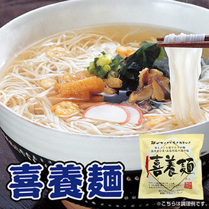 画像1: フリーズドライ 喜養麺 袋 63g(にゅうめん・素麺) 坂利製麺所 (1)