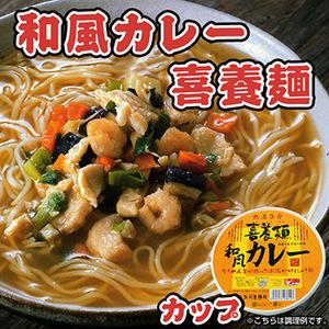 画像1: フリーズドライ 和風カレー喜養麺 カップ 67g(にゅうめん・手延べ素麺) 坂利製麺所 (1)