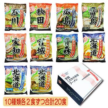 画像1: 全国 ご当地 こだわり素材 ラーメン 10種類20食セット(乾麺)  ご当地ラーメン(常温保存) (1)