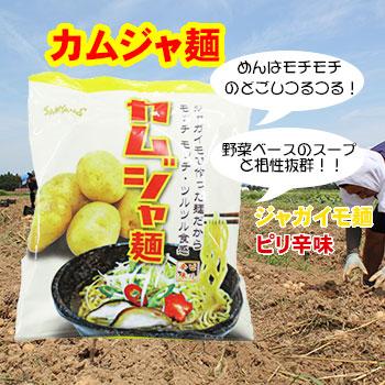 画像1: 三養食品 カムジャ麺(袋)(韓国じゃがいもラーメン) (1)
