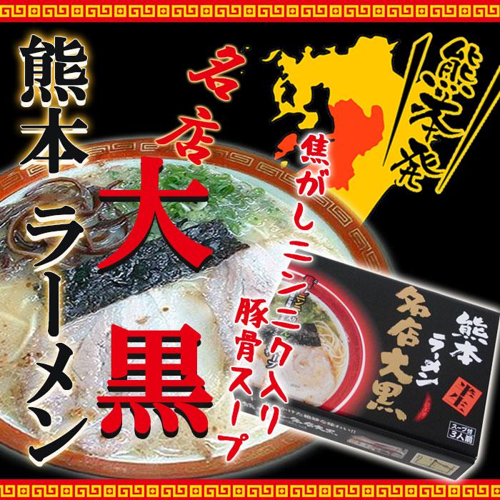 画像1: 熊本 大黒ラーメン3食入り 焦がしニンニク入り豚骨 細麺 ご当地ラーメン(常温保存) (1)