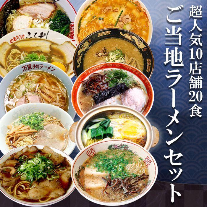 画像1: 超人気店ご当地ラーメン10店舗20食 送料無料セット (1)