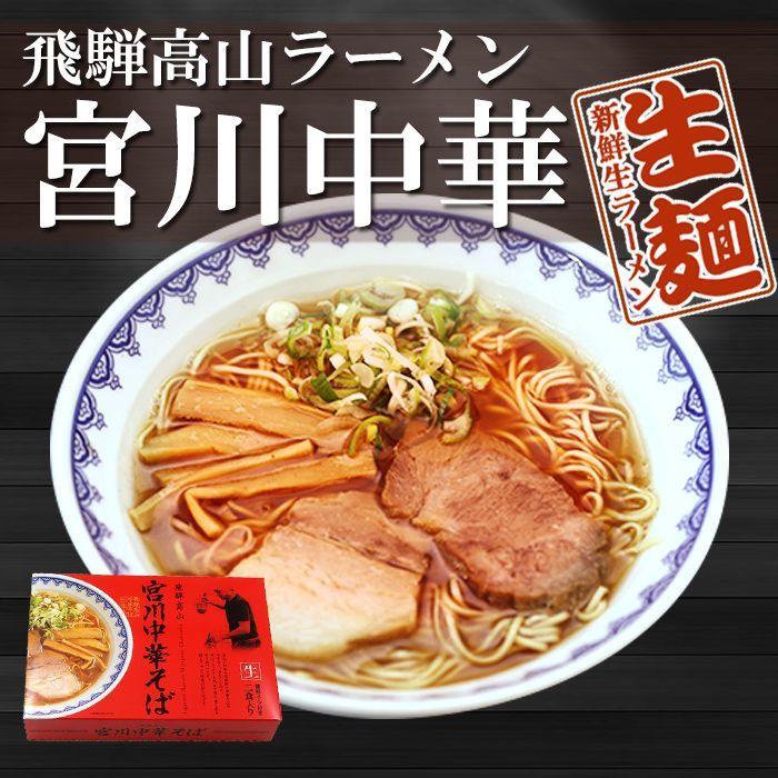 画像1: 飛騨高山ラーメン 宮川中華そば2食入り  ご当地ラーメン(常温保存) (1)
