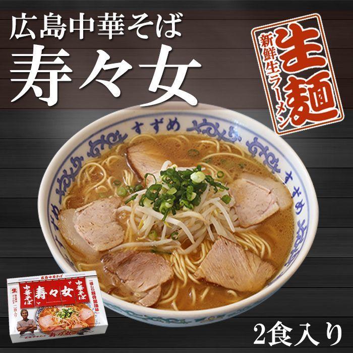 画像1: 広島中華そば 寿々女 広島ラーメン 2食入 (1)