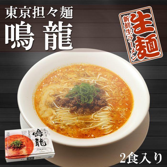 画像1: 東京ラーメン 創作麺工房 鳴龍 担担麺 2食入 (1)