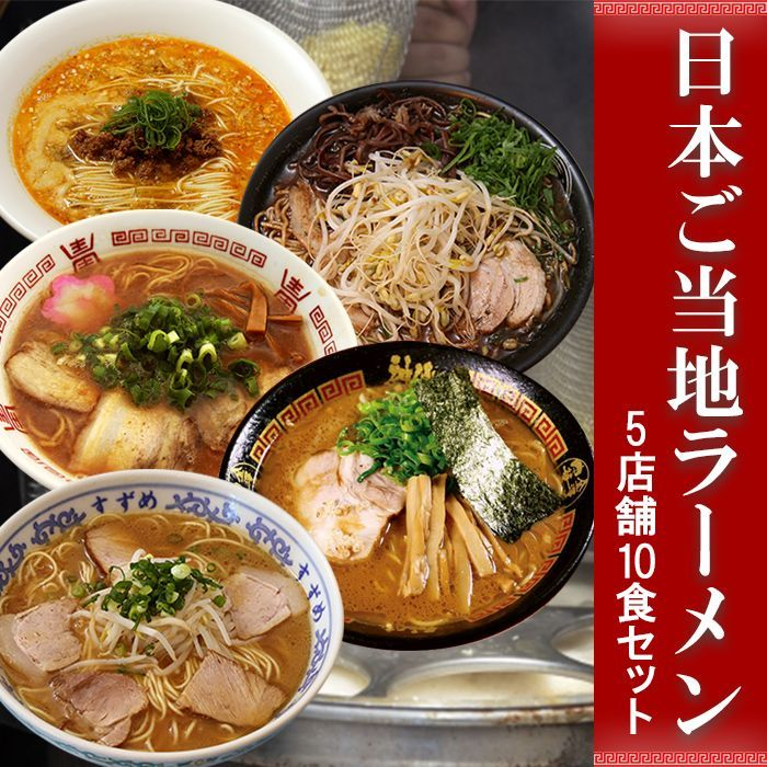 画像1: 日本ご当地ラーメン5店舗10食セット (1)